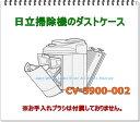 HITACHI/日立掃除機ダストケースクミCV-S900 002