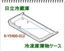 HITACHI/日立冷蔵庫の冷凍室のケースフリーザーシタ<上段>R-Y5400-012