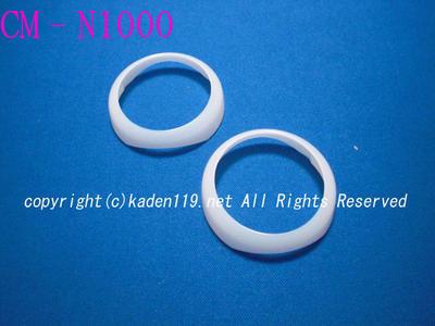 HITACHI/日立保湿サポート器ハダクリエ 専用リングCM-N1000-001