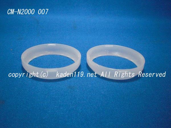 HITACHI/日立保湿サポート器ハダクリエ 専用リングCM-N2000-007