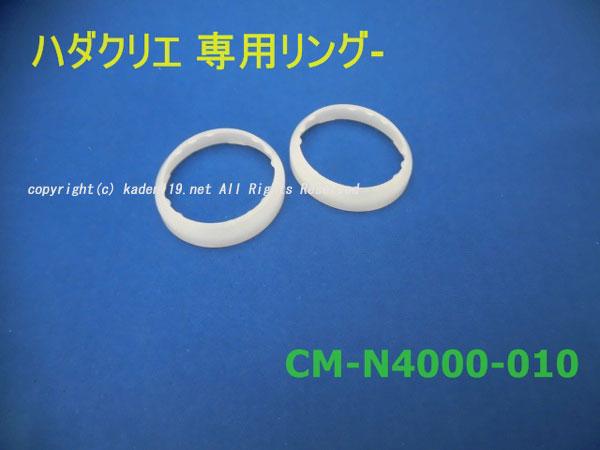 HITACHI/日立保湿サポート器ハダクリエ 専用リングCM-N4000-010