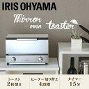 【あす楽】ミラーオーブントースター アイリスオーヤマ MOT-011 ホワイトオーブントースター おしゃれ オーブントースター 送料無料 トースター トースター 2枚 横型 ミラーガラス調 シンプル コンパクト タイマー 新生活 朝食 朝ごはん お手入れ簡単 トレー付き[cpir]
