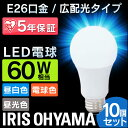 【10個セット】【あす楽】 LED電球 60W E26 電球色 昼白色 昼光色 アイリスオーヤマ 広...