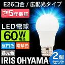 【あす楽】【2個セット】 LED電球 E26 60W 電球色...