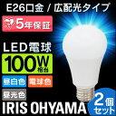 エントリーでP5倍 【2個セット】 LED電球 E26 100W 電球色 昼白色 昼光色 アイリスオーヤマ 広配光 LDA14D-G-10T5 LDA14N-G-10T5 LDA14L-G-10T5 密閉形器具対応 電球のみ おしゃれ 電球 26口金 広配光タイプ 100W形相当 LED 照明 ペンダントライト 玄関 廊下 寝室