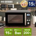 [最安値に挑戦★]電子レンジ オーブン 小型 15L 一人暮らしオーブンレンジ ターンテーブル 西日本 東日本 ヘルツフリー キッチン シンプル おしゃれ 簡単 便利 あたため トースト オートメニュー アイリスオーヤマ MO-T1501-W MO-T1501-B