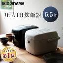 [200円OFFクーポン★]炊飯器 5.5合 圧�