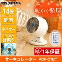 【あす楽】メーカー1年保証 サーキュレーター PCF-C18...