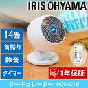 【あす楽】メーカー1年保証 アイリスオーヤマ PCF-C18 送料無料 18cm 3枚羽根 首振り ...