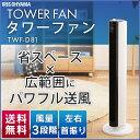 【あす楽】メーカー1年保証 タワーファン メカ式 TWF-D...