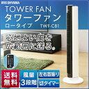 【あす楽】メーカー1年保証 タワーファン リモコン付 TWF...