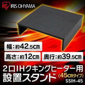 アイリスオーヤマ2口IHクッキングヒーター45cmタイプIHC-S212用スタンドSSIH-45ブラック