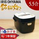 【あす楽】アイリスオーヤマ 炊飯器 5.5合 RC-MA50...