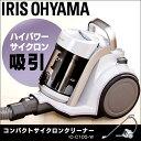 【あす楽】掃除機 サイクロン掃除機 IC-C100-W送料無...
