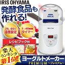 【あす楽】ヨーグルトメーカー プレミアム IYM-012-W...