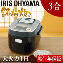 【あす楽】アイリスオーヤマ 炊飯器 3合 RC-IB30-B...
