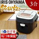 【あす楽】炊飯器 3合 RC-MB30-B アイリスオーヤマ...