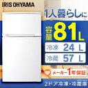 【あす楽】2ドア冷凍冷蔵庫 81L AF81-W-P アイリ...