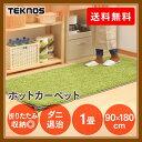 【あす楽】ホットカーペット 1畳 本体 90×180 TWA...