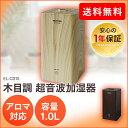【在庫限り】超音波加湿器 1.0L 木目調 EL-C015(...