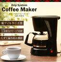 【あす楽】コーヒーメーカー ブラック CMK-650P-B ...