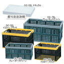 アイリスオーヤマ おりたたみコンテナ OC-70L 2カラーコンテナボックス 小物収納