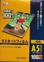 【100枚入】ラミネートフィルム(通常タイプ)A5サイズ 100μm LZ-A5100アイリスオーヤマ(IRISOHYAMA)〔ラミネーターフィルム パウチ..