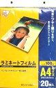 【あす楽】【20枚入】ラミネートフィルム(通常タイプ)A4サ...