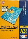 【100枚入】ラミネートフィルム(通常タイプ)A3サイズ 100μm LZ-A3100アイリスオーヤマ(IRISOHYAMA)〔ラミネーターフィルム パウチフィ...