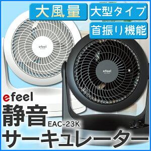 アイリスオーヤマ【サーキュレーター左右自動首振り静音大型】EAC-23K-W・EAC-23K-Kホワイト・ブラック[大型23cmタイプefeelエフィール扇風機エコ空気循環機ファン]送料無料