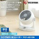 【あす楽対応】サーキュレーター 固定 コンパクト PCF-HD15N-W PCF-HD15N-B ア