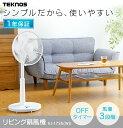 【あす楽】TEKNOS リビングメカ式扇風機 KI-1735...