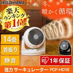 【あす楽】【メーカー1年保証】サーキュレーター アイリスオーヤマ 静音 14畳 首振り ランキング1位<strong>扇風機</strong> おしゃれ 卓上 首ふり 18cm 小型<strong>扇風機</strong> 小型 ミニ コンパクト 送風機 節電 省エネ パワフル PCF-HD18-W PCF-HD18-B