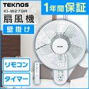 扇風機 壁掛け リモコン式 直径30cm 扇風機 送料無料 ...