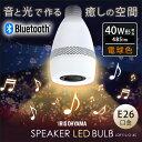 【あす楽】 LED電球 スピーカー付LED電球 E26 40...