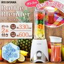 ボトルブレンダー IBB-600 アイリスオーヤマ送料無料 ミキサー スムージー ジューサー