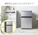 【あす楽】冷蔵庫 ...