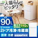 メーカー1年保証 冷蔵庫 2ドア送料無料 冷蔵庫 アイリスオーヤマ 2ドア冷凍冷蔵庫 90L