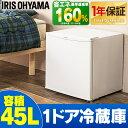 冷蔵庫 1ドア 送料無料 冷蔵庫 アイリスオーヤマ 小型 IRR-A051D-W 保冷 一人暮らし ...