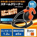 【あす楽】 スチームクリーナー コンパクトタイプ STM-304N ホワイト・オレンジ 送料