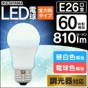LED電球 E26 60W 調光器対応 電球色 昼白色 アイリスオーヤマ 全方向 LDA5N-G/W/D-4V1・LDA5L-G/W/D-4V1 密閉形器具対応電球 led led電球 e26 60w led電球 調光器対応 電球のみ 電球 26口金 60W形相当 LED 電球 60w 電球 e26 省エネ 全方向タイプ[cpir]