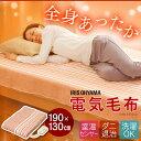 【あす楽】電気敷毛布 アイリスオーヤマ 190×130cm送...