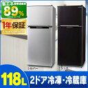 冷蔵庫 2ドア送料無料 冷凍冷蔵庫 118L 冷蔵庫 一人暮...