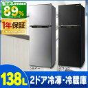 冷蔵庫 2ドア送料無料 冷凍冷蔵庫 138L 冷蔵庫 一人暮...