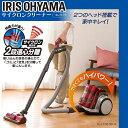 【あす楽】アイリスオーヤマ 2WAYコンパクトサイクロン掃除...