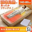 敷き毛布 グリーン系 EM-507M暖房 電気毛布 毛布 冬...