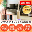【あす楽】タワー型2WAY加湿器 TH02-3 送料無料 お...