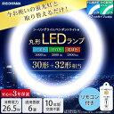【あす楽】 【3年保証】丸型LEDランプ 30形 32形 ledライト led蛍光灯 丸型led蛍光灯 丸型 led 蛍光灯 照明器具 昼光色 昼白色 電球色 リモコン付 調光 シーリングライト ペンダントライト シーリング アイリスオーヤマ ライト ランプ led 照明 LED照明【●5】 cpir