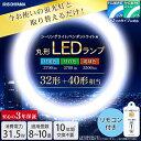 丸形LEDランプ シーリング ペンダントライト 32形+40形 昼光色・昼白色・電球色 LDCL3240SS/D・N・L/32-C アイリスオーヤマ【●5】