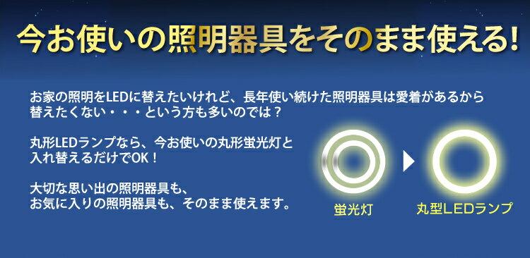 【3年保証】丸型LEDランプ 32形+40形l...の紹介画像3